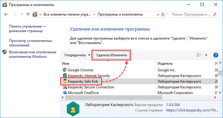 Удаление Kaspersky Safe Kids для Windows