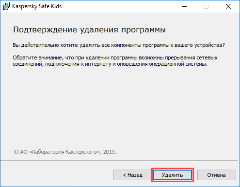 Подтверждение удаления Kaspersky Safe Kids для Windows